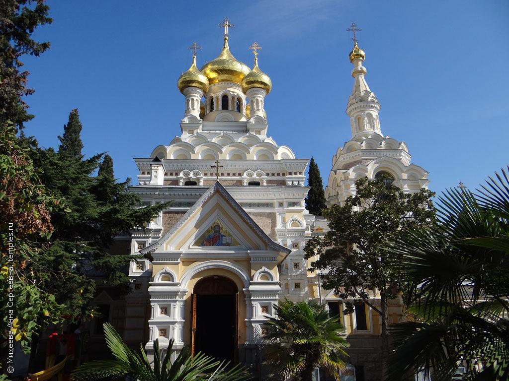 Собор Александра Невского в Ялте иллюстрация 4